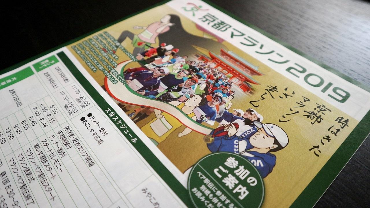 京都マラソン2019 参加案内