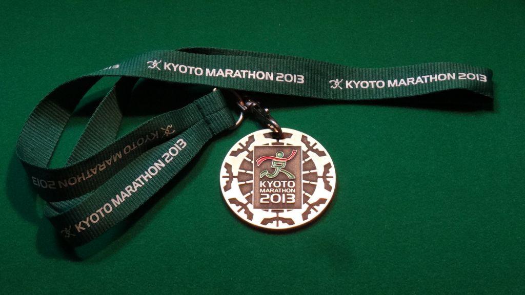 京都マラソン2013 完走メダル