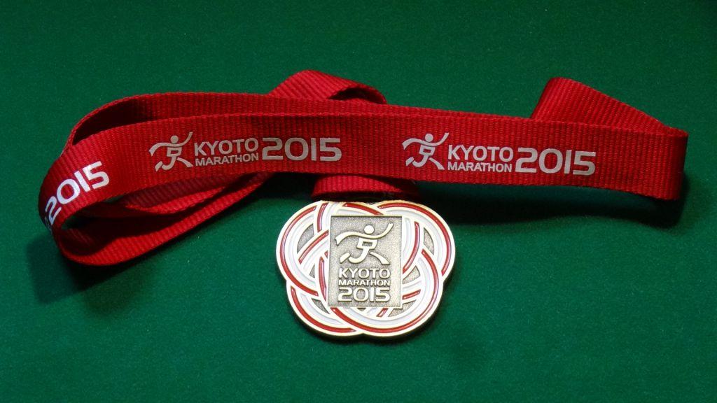 京都マラソン2015 完走メダル