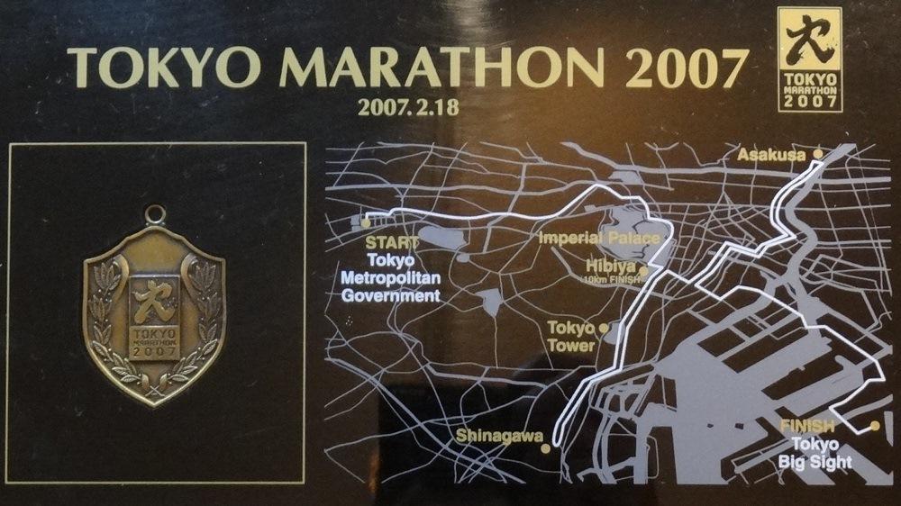 東京マラソン2007 完走メダル