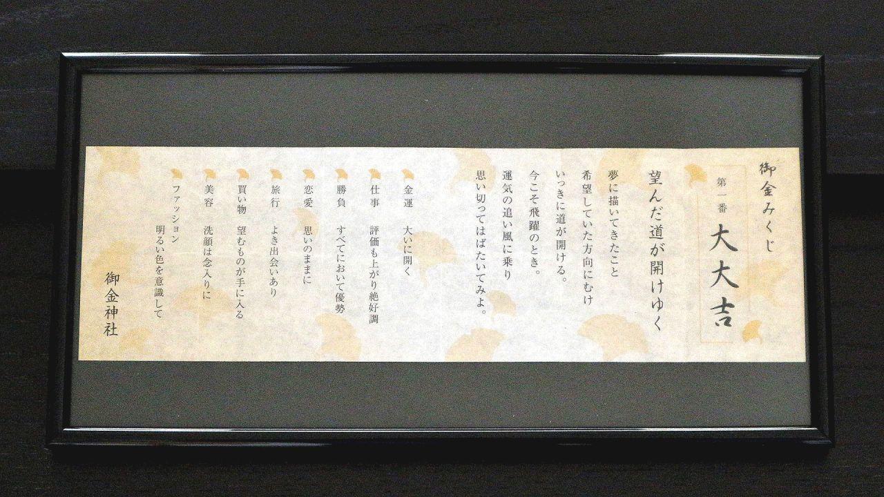 https://www.aroma-life.happy-clovers.com/wp-content/uploads/2020/09/MikaneDaidaikichi1280.jpg